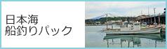 日本海海釣りパック