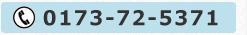 電話番号:0173-72-5371